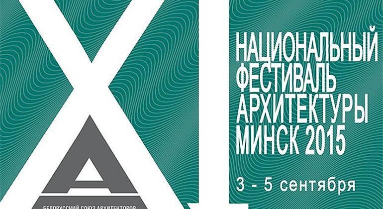 ХI Национальный фестиваль архитектуры «Минск-2015» и белорусская архитектурная неделя