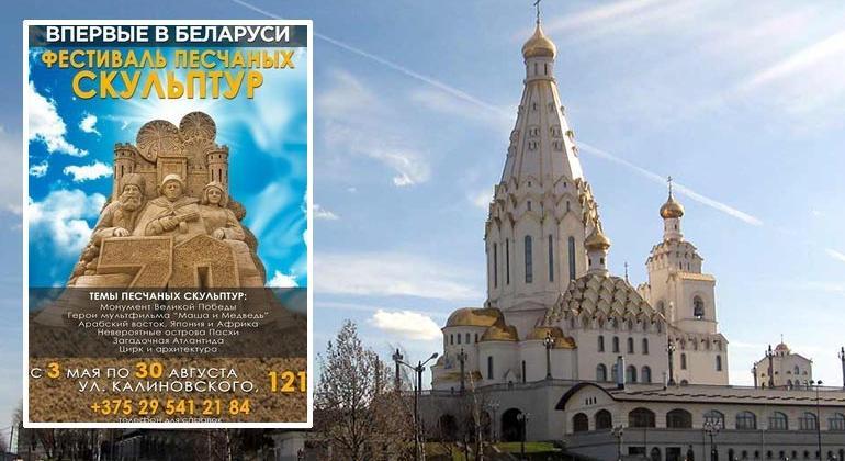 I Международный Фестиваль песчаных скульптур в Минске