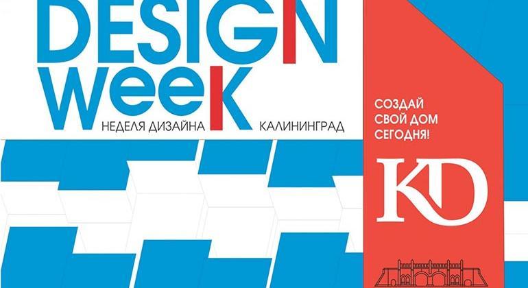 Неделя дизайна в Калининграде