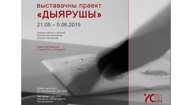 """""""Дыярушы"""" 21 мая – 5 чэрвеня 2015"""