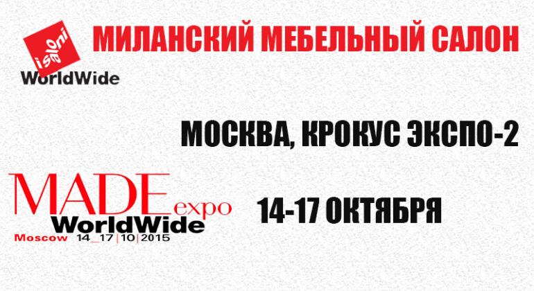i Saloni WorldWide Moscow 14-17 октября