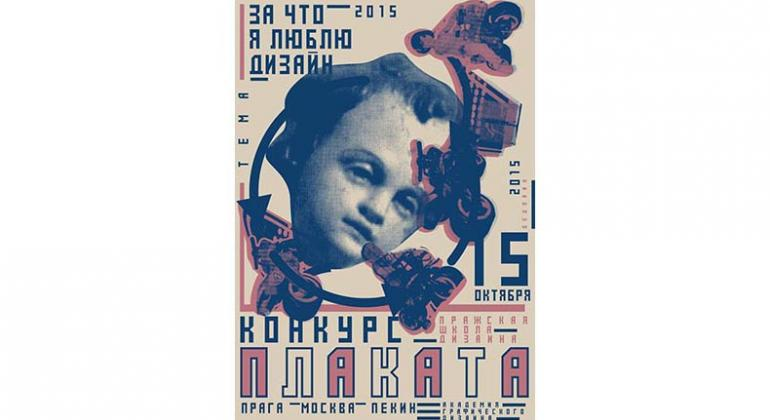Конкурс плаката – За что я люблю дизайн. От Паражской Школы дизайна.