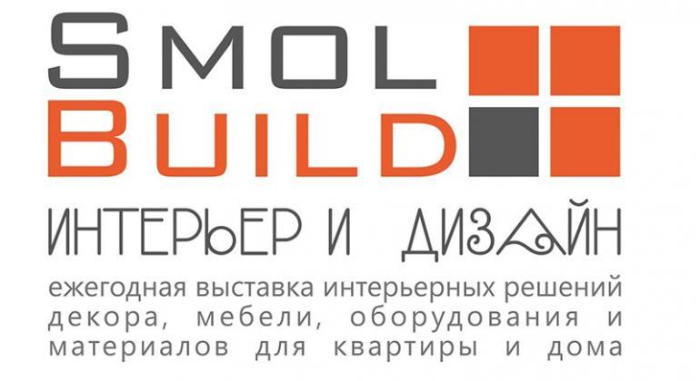«SmolBuild: Интерьер и Дизайн» с 2 по 4 октября