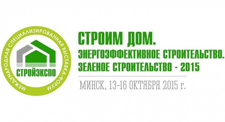 """C 13 по 16 октября в Минске проходит выставка -форум """"Строим Дом""""."""